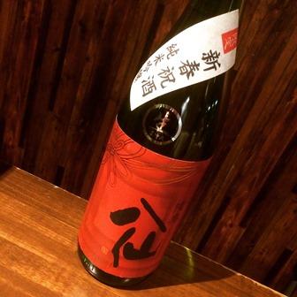 陸奥八仙 純米吟醸 新春祝酒