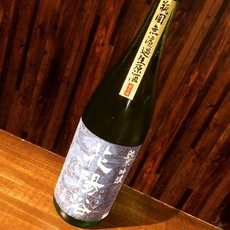 花陽浴 純米吟醸 八反錦 瓶囲 無濾過生原酒