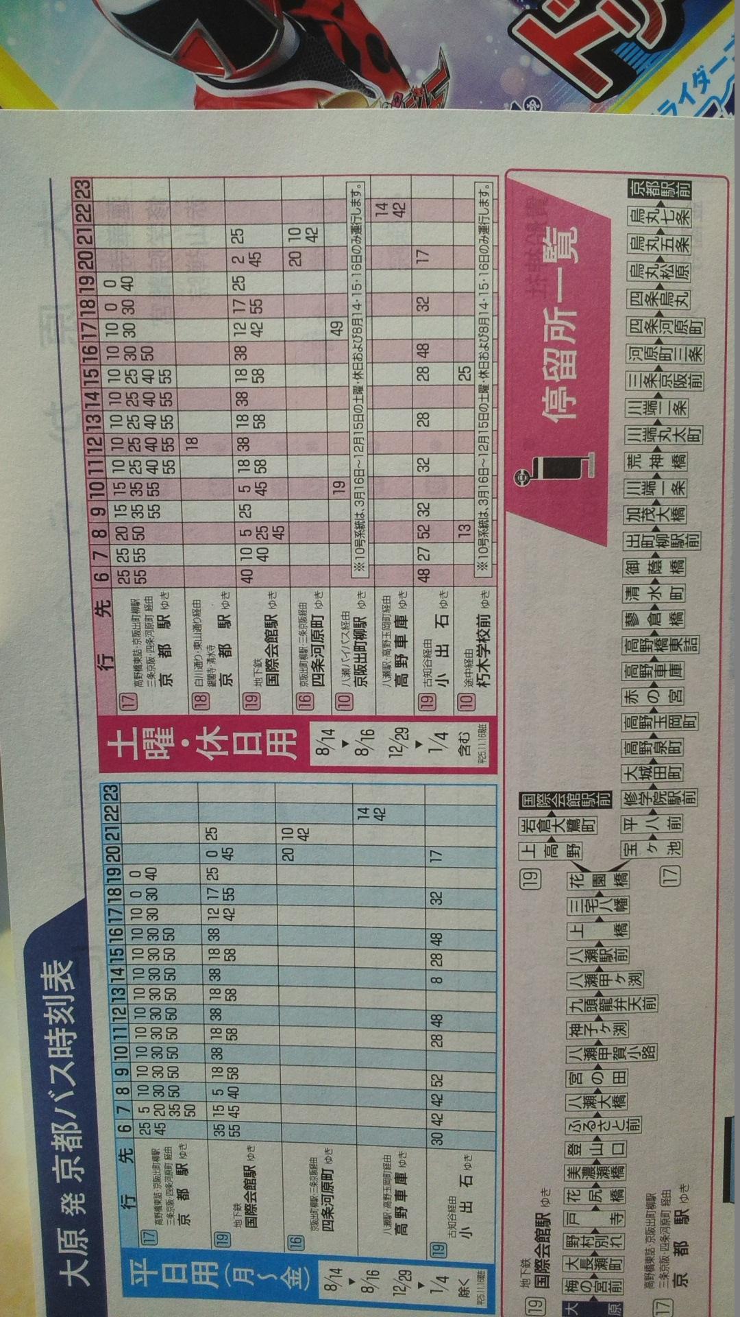 大原バス停時刻表