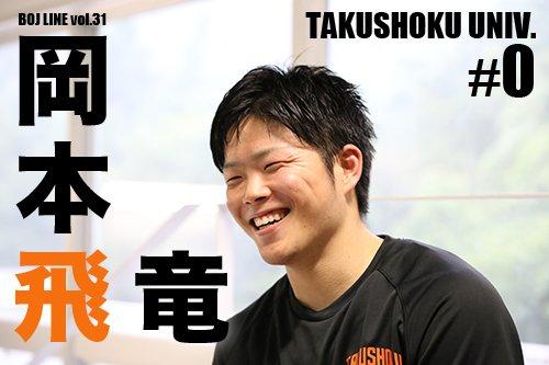 line_okamoto.jpg