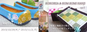 FBkokorea2015Octjpg.jpg