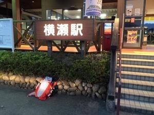 横瀬駅に到着
