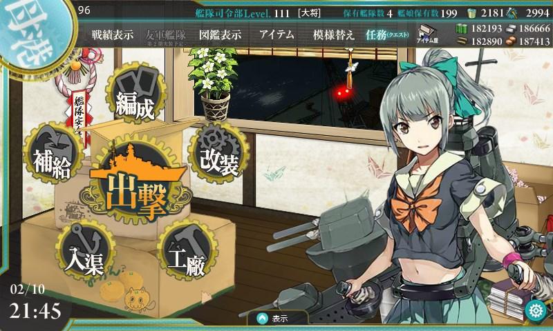 艦これ201602_2