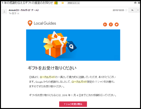 GoogleTshut02.png