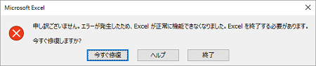 Office2016err01.png
