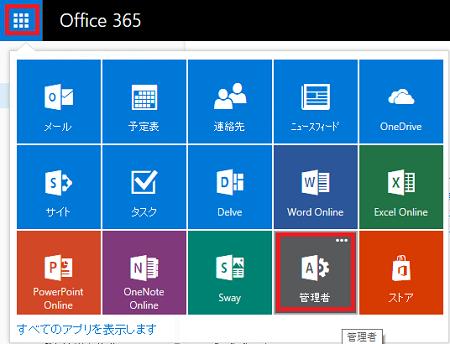 office365yoyaku01.png