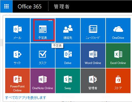 office365yoyaku05.png