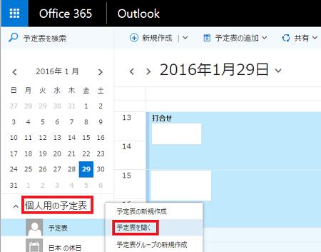 office365yoyaku06.png