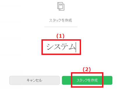 evernote-stuck03.png