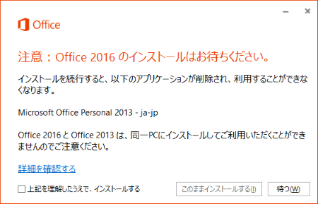 office2013skypeinst.png