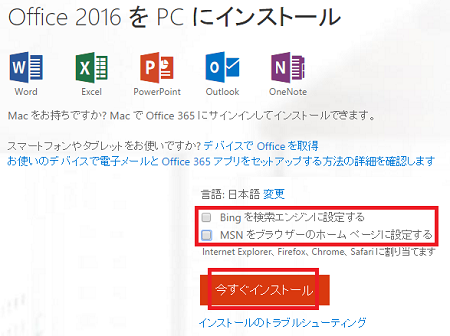 office365yseradd04.png