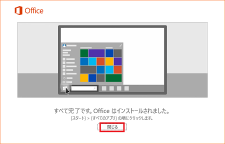 office365yseradd07.png