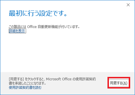 office365yseradd08.png