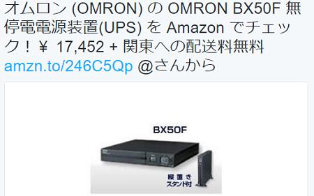 omronups02.png