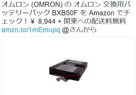 omronups03.png