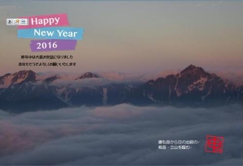 2016nengaweb.jpg