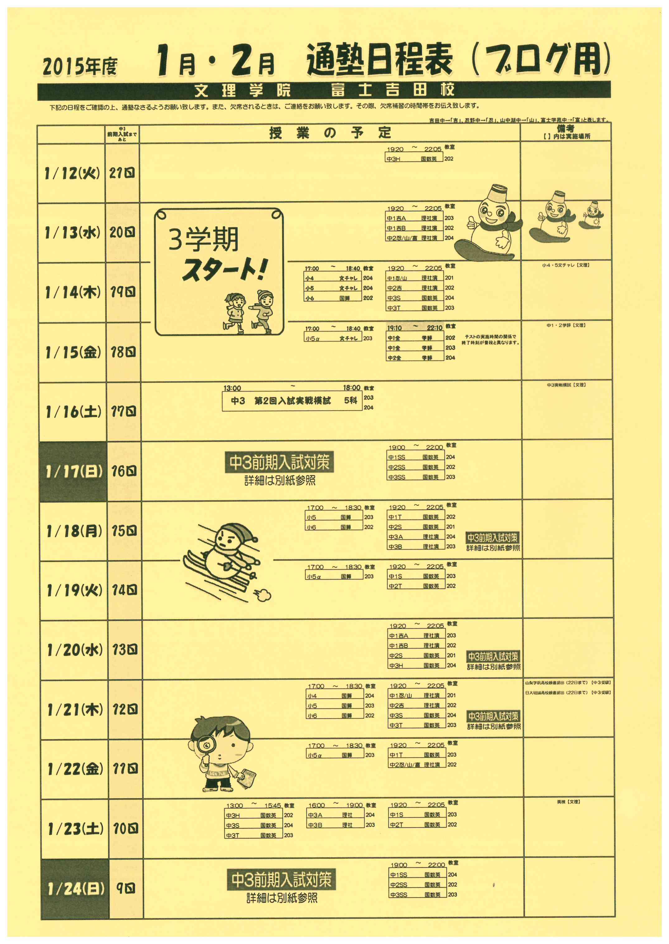1月スケジュール表 (1)
