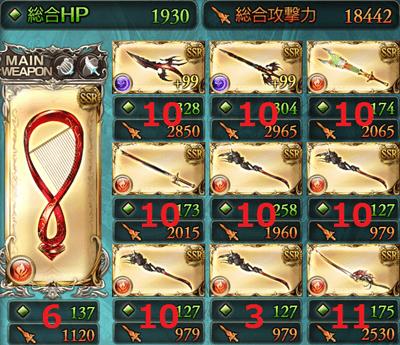 火武器2015