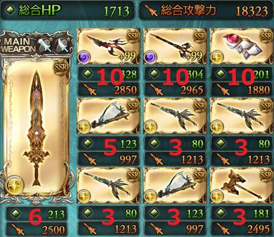光武器2015