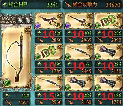風武器オリバー2015