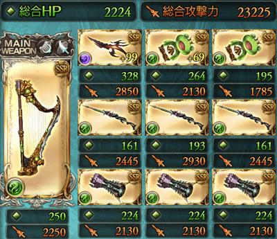 風武器0104