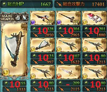 光武器AFTER0122