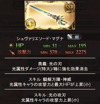 シュヴァ剣