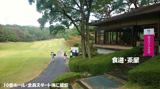 ギャラリープラザ・食道・茶屋(プレイ後撮影)