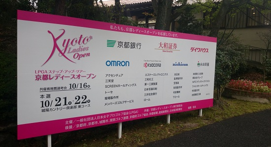 京都レディースオープン・協賛会社