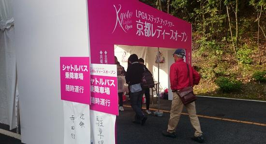 京都レディースオープン・ゲート