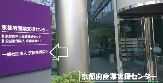京都府産業支援センター