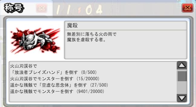 魔殺1230