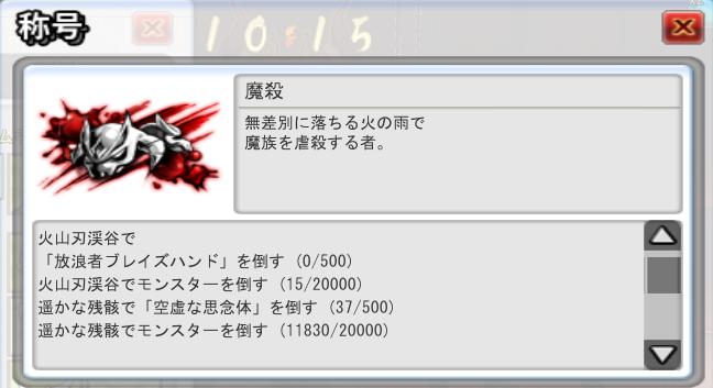 魔殺0101