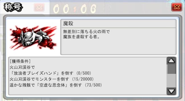 魔殺0102