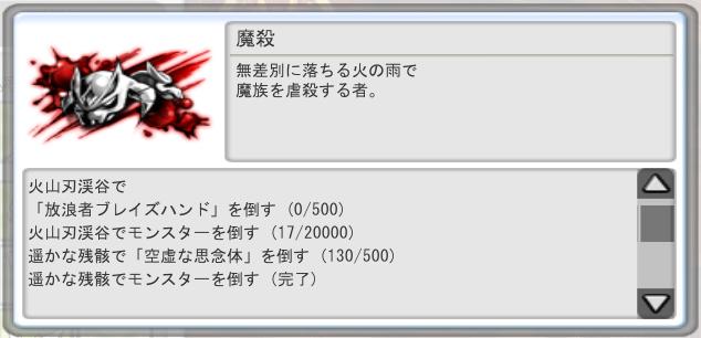 魔殺0104