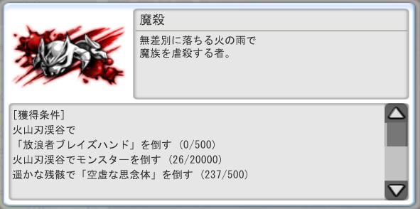 魔殺0108