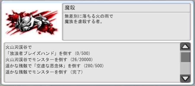 魔殺0111