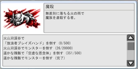 魔殺0113