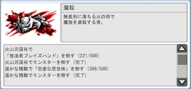 魔殺0117
