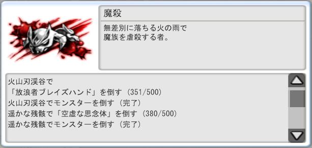 魔殺0119