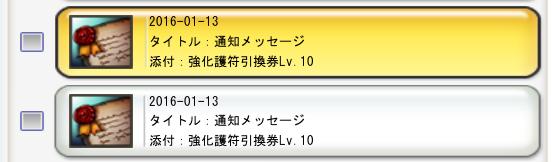 強化護符+10 2枚