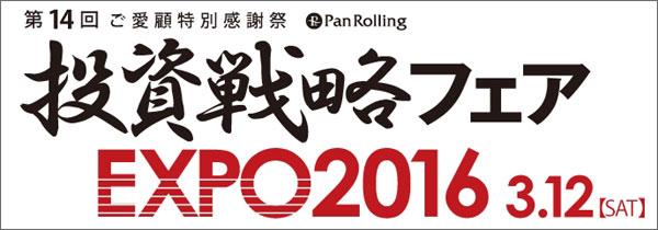 ☆東京!3月12日(土)投資戦略フェア EXPO2016☆