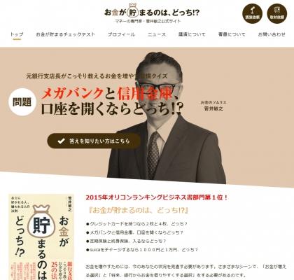 マネーの専門家・菅井敏之公式サイト お金が貯まるのは、どっち!?