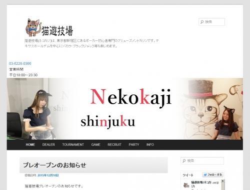 猫遊技場-nekokaji-ホームページ