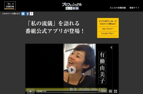 NHKプロフェッショナル 私の流儀アプリ特設ページ