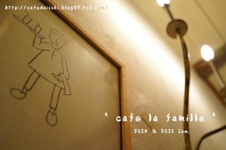 cafe la famille◇店内