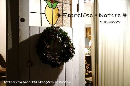 Franchise・Nature◇エントランス