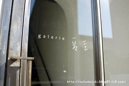 ギャルリ夏至◇エントランス