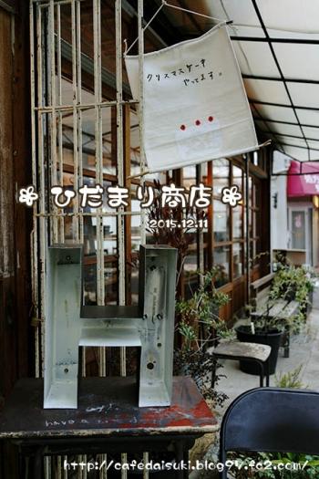 ひだまり商店◇エントランス