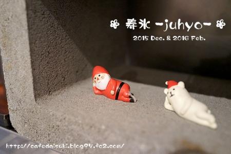 寿氷 -juhyo-◇店内
